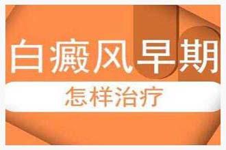 女性白癜风的常见因素是什么?甘肃兰州白癜风医院: