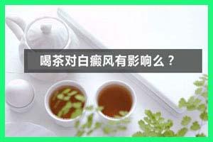 对于白癜风疾病的患者能够吃白萝卜吗?